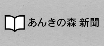 あんきの森新聞